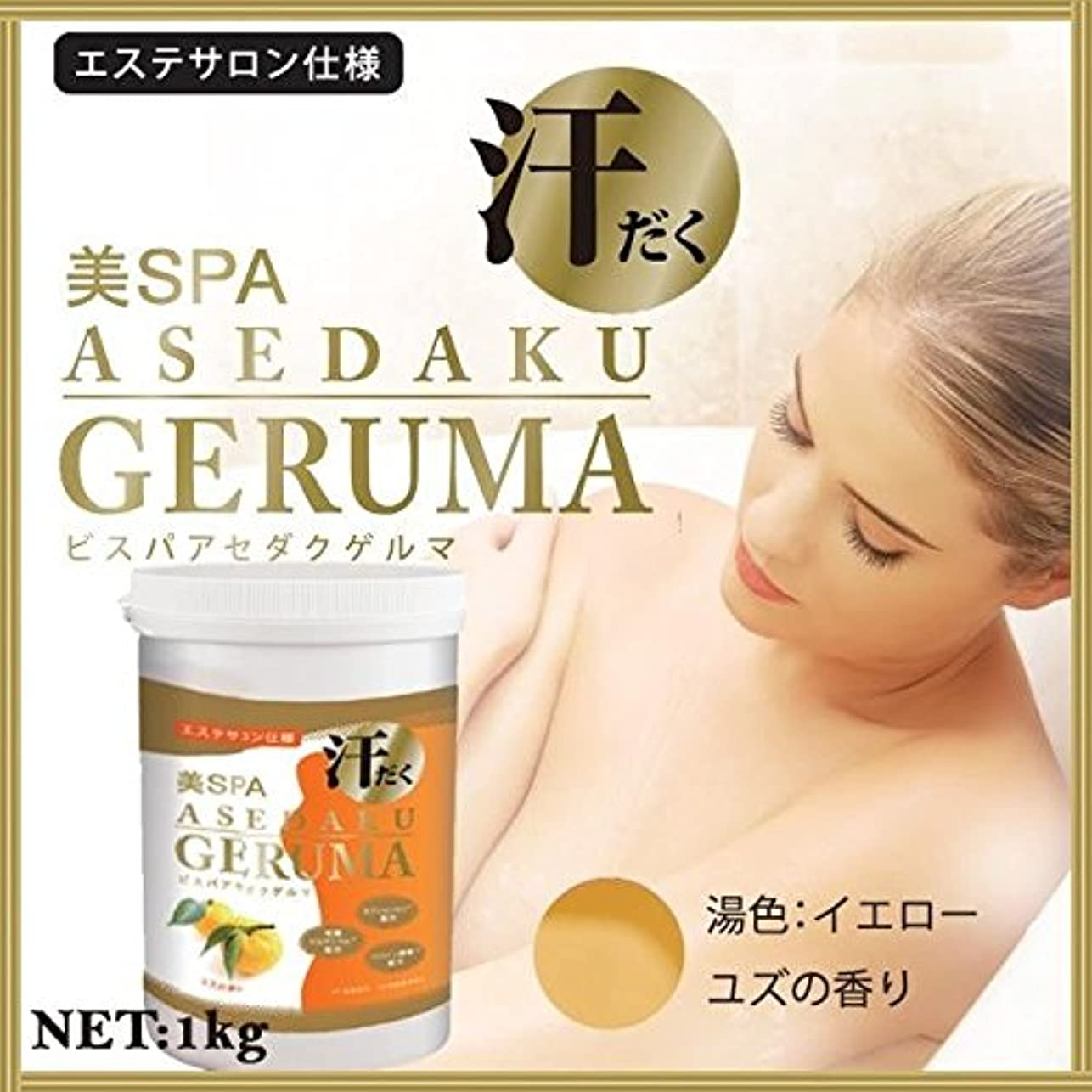 素晴らしきダーリン確かにゲルマニウム入浴料 美SPA ASEDAKU GERUMA YUZU(ゆず) ボトル 1kg