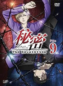 秘密(トップ・シークレット)~The Revelation~ File 9 [DVD]