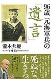 「96歳 元海軍兵の「遺言」 (朝日選書)」販売ページヘ