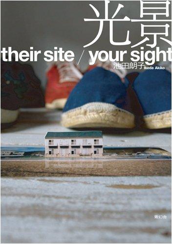 光景 Their site/your sightの詳細を見る