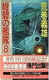 紺碧の艦隊〈8〉海中要塞鳴門出撃 (トクマ・ノベルズ)