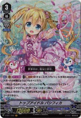 カードファイト!! ヴァンガード V-EB11/003 トップアイドル パシフィカ VR