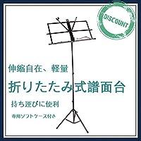 【譜面台】折りたたみ式譜面台 楽器 演奏 練習 伸縮自在、軽量 楽譜 スタンド MUSIC STAND 収納袋付き
