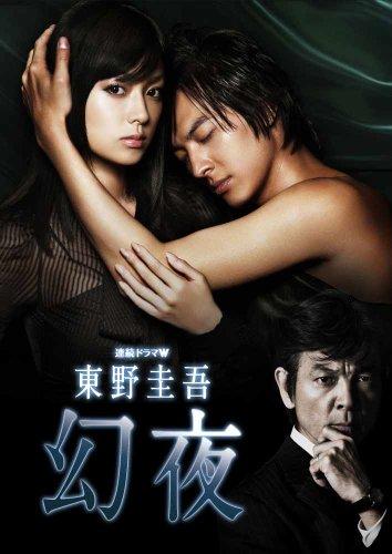 連続ドラマW 東野圭吾 幻夜 DVD-BOXの詳細を見る