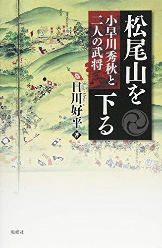 松尾山を下る―小早川秀秋と二人の武将