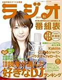 ラジオ番組表2010年秋号 (三才ムック vol.335)