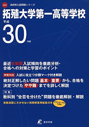 拓殖大学第一高等学校 H30年度用 過去6年分収録 (高校別入試問題シリーズA53)