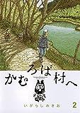 かむろば村へ(2) (ビッグコミックス)