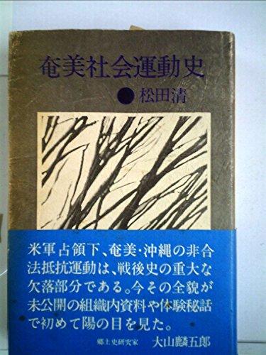 奄美社会運動史 (1979年)の詳細を見る