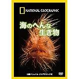 ナショナル ジオグラフィック 海のへんな生き物 [DVD]