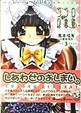ココロ図書館—Kokoro*aruto*iina (3) (Dengeki comics EX)