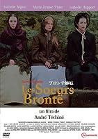 ブロンテ姉妹 [DVD]