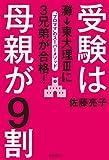 受験は母親が9割 灘→東大理IIIに3兄弟が合格! (朝日新聞出版)