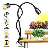 植物育成ライト 植物ライト 2019最新型 ledライト 育苗ライト 75W 4段階調光 タイマー機能 (3H / 6H / 12H) 360°調節可能 植物育成LED..