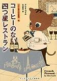 コーヒーのない四つ星レストラン (コクと深みの名推理 6) (ランダムハウス講談社文庫)