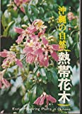 沖縄の自然熱帯花木 (1976年) (カラー百科シリーズ〈5〉)