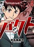 バクト (4) (ヤングキングコミックス)