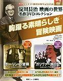 淀川長治 映画の世界 名作DVDコレクション 2013年 3/6号 [分冊百科]