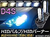 AP HIDバルブ/HIDバーナー 純正交換用 D4S 35W 8000K AP-HIDD4S-8000 入数:1セット(2個)
