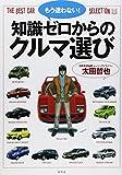 もう迷わない!知識ゼロからのクルマ選び―The best car selection
