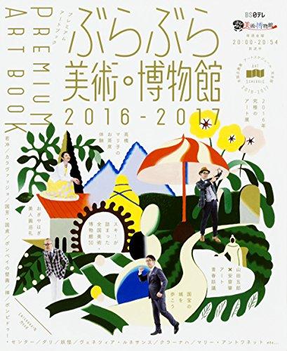 ぶらぶら美術・博物館プレミアムアートブック2016-2017 (エンターブレインムック)の詳細を見る