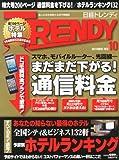 日経 TRENDY (トレンディ) 2012年 10月号 [雑誌]