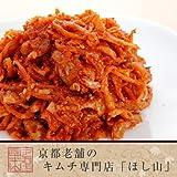 京都キムチのほし山 切干大根入りチャンジャ 150g