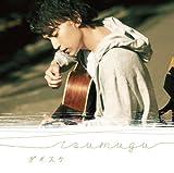 キミは太陽 feat. ISEKI(fromキマグレン)♪ダイスケのCDジャケット