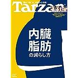 Tarzan(ターザン) 2018年 1月25日号[内臓脂肪の減らし..