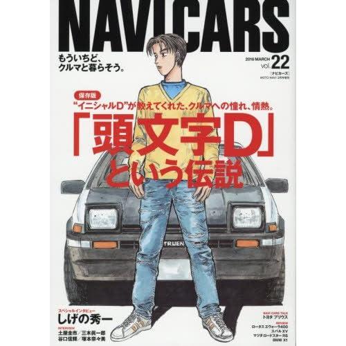 NAVI CARS(22) 2016年 03 月号 [雑誌]: MOTO NAVI 増刊