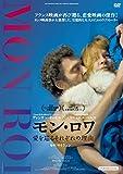 モン・ロワ 愛を巡るそれぞれの理由 [DVD]