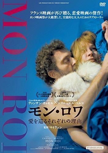 モン・ロワ 愛を巡るそれぞれの理由[DVD]