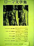 世界文学大系〈第67〉ローマ文学集 (1966年)