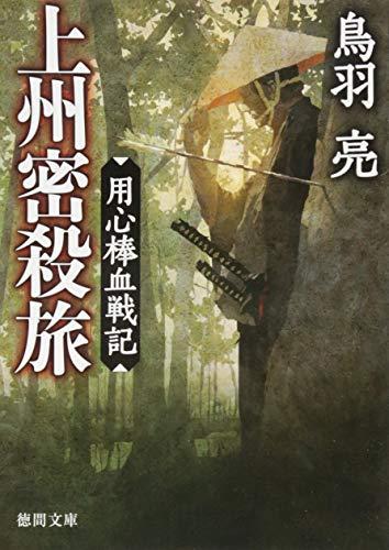 上州密殺旅: 用心棒血戦記 (徳間時代小説文庫)