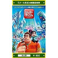 『シュガー・ラッシュ:オンライン』映画前売券(小人券)(ムビチケEメール送付タイプ)
