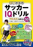 10才からのサッカーIQドリル 「考える力」を鍛える50問 (まなぶっく)