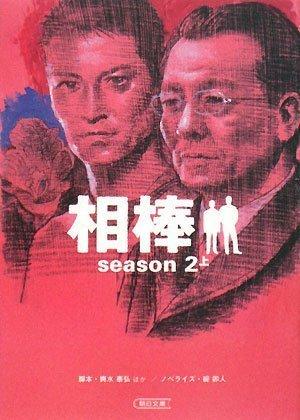 相棒season2 上 (朝日文庫)の詳細を見る