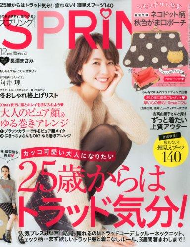 spring (スプリング) 2013年 12月号 [雑誌]の詳細を見る