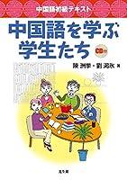 中国語初級テキスト 中国語を学ぶ学生たち