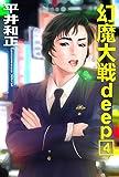 幻魔大戦deep4