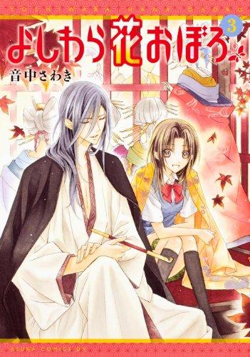 よしわら花おぼろ 第3巻 (あすかコミックスDX)の詳細を見る