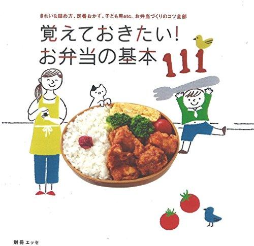 覚えておきたい! お弁当の基本111 (別冊エッセ)の詳細を見る