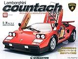 週刊 ランボルギーニカウンタック LP (エルピー) 500S (エス) 2014年 9/23号 [分冊百科]