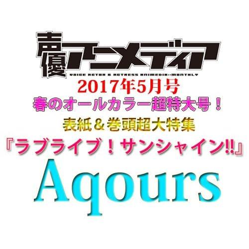 声優アニメディア 2017年 05 月号 [雑誌]