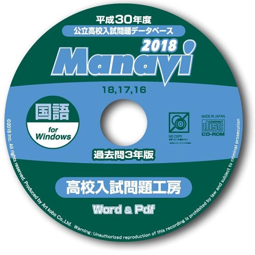 驚写真ショートManavi 高校入試問題工房 過去問3年版(18-16年版)国語