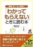 [オーディオブックCD] 職場・恋人・友人・家族に「わかってもらえない」ときに読む本 (<CD>)