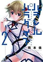 パラレルパラダイス(2) (ヤングマガジンコミックス)