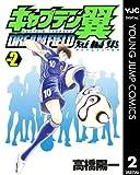 キャプテン翼短編集 DREAM FIELD 2 (ヤングジャンプコミックスDIGITAL)