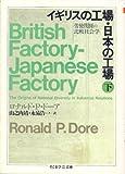 イギリスの工場・日本の工場―労使関係の比較社会学〈下〉 (ちくま学芸文庫)