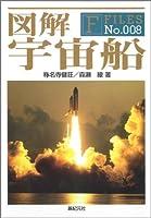 図解宇宙船 (F-Files No. 8)